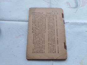 东北解放区红色书刊:新农村第一期,第七期两本,第一期缺封面和第一张,第七期完整,有古元作封面,有彩色连环画,第一期有党的领袖毛泽东一文,根据前面的编者话和有关资料,第一期应当是创刊号,但书内又说到前面许多期,估计这是正式发行的第一期