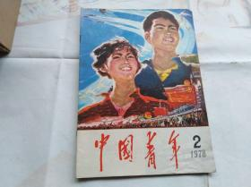 中国青年1978年第2期,封漂亮的宣传画,李淑一读毛主席为杨开慧所作贺新郎词,关于红专问题的计论,刘心武小说醒来吧弟弟.