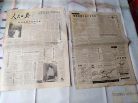 人民日报1993年7月8日 两张八版全 红旗渠精神光耀中原,中华见义勇为基金会成立,深圳大剧院巡礼,我国粮食全面进入市场调节轨道