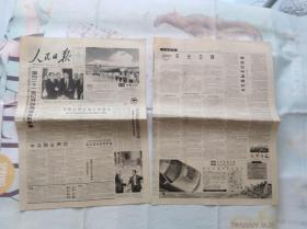 人民日报1994年9月8日,两张八版全.,李鹏总理会见日本客人,楚天电台记事,俄罗斯美术展览漫议