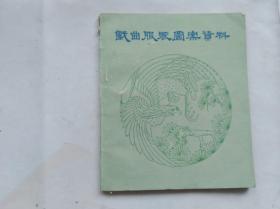 戏曲服装图案资料 1964年一版一印。有一个丁友禄的签名和钤印