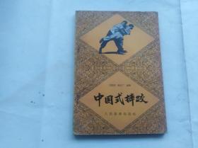 老版武术体育书:中国式摔跤, 1958年2印