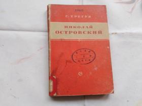 尼哥拉·奥斯特洛夫斯基评传 1954年版,盖武汉大学水利学院图书室章。 俄文原版:钢铁是怎样炼成的作者
