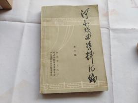 河北戏曲资料汇编 第六辑 昆曲史料