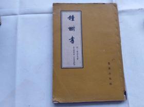 种树书 中国古农书丛刊综合之部.1962年一版一印