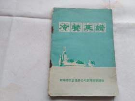 冷餐菜谱蚌埠市饮食服 务公司厨师培训班编 1973年版