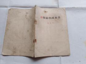 评陶铸的两本书 姚文元著 1971年印