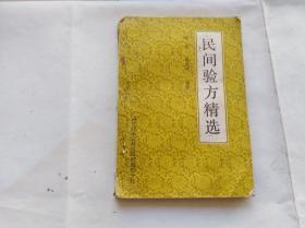民间验方精选 1989年一版一印,中间有几张有一些锈迹痕,不损字,请看图.左侧加了三枚订书钉