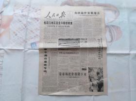 人民日报1995年2月23日,只有一张四版,中华人民共各国财政部公告,靠市场把价格降下来.安徽小城镇建设述评,龙少好治水青岛港务局在消肿中发展