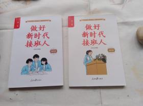 课本类:做好新时代接班人 初中版 第一辑,第二辑,两本一套.品相很好,有一本扉页有一个签名.两本都是2019年一版一印