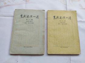 昆剧表演一得第一集,第三集两本,一本1959年印,一本1960年印,老版本昆曲史料