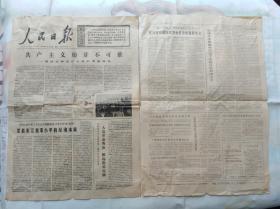 人民日报1976年5月10日,共两张6版全.清华大学农村分校的调查报告,深揭宋江和的反动本质,知识青年上山下乡,河南办了大批五七大学和五七学校,李范一先生追悼会