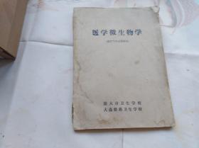 医学微生物学(医疗专科试用教材) 16开医学课本 1973年版,前面整页毛泽东题词