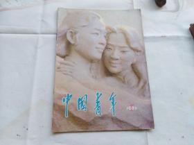 中国青年1980年第3期,论共产党员的修养依然是不可不读的书,刘少志同志在安源,王光美同志的来信等