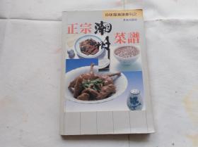 珍味屋食谱丛刊之:正宗潮州菜谱,少见版本.具体看图