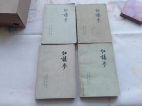 红楼梦一二三四册全套 人民文学出版社老版本 1979年印