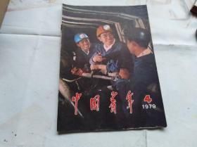 中国青年1979年第4期,边防战士的心声,永远难忘的怀念,趣谈黑洞之谜,封底郑板桥的墨竹画