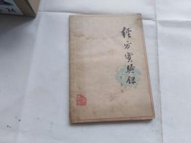中医验方书:经方实验录 1979年一版一印,有水渍痕