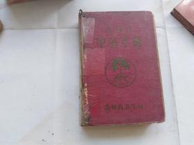 老版中医验方类:吉林省中药手册 每种草药都有彩色插图 1959年.带正误表.盖一枚吉林省药检所图书室章