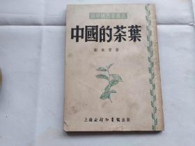 茶叶史料:中国的茶叶 1950年初版,1953年再版.讲到红茶绿茶白茶等.品相蛮好
