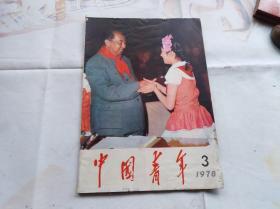 中国青年1978年第3期 ,封面华国锋与少先队员.李先念在共青团第十次全国代表大会上的致词,刘再复真理篇,顾城父亲顾工的诗等