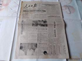人民日报一张四个版面,朱镕基会见法国客人,踊跃储蓄谨慎投资,一代美术宗师刘开渠生平