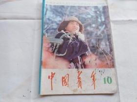中国青年1980年第10期,甘铁生小说野酸枣,京剧三岔口的艺术魅力 金坛剪纸祖国万岁.缺封底,其余完整.