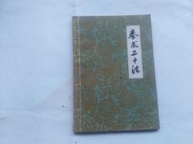 老版武术体育书:拳术二十法, 1959年一版一印