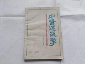 中医运气学 1986年印.老版中医经验方法
