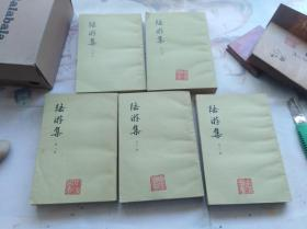 陆游集一二三四五册,全套,中华书局老版,1977年印,原主人爱书包了牛皮纸都可拆下的.封面和内页盖有藏书章,整体品相还不错