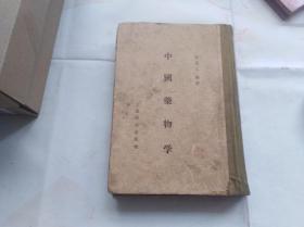老版中医验方书:中国药物学 硬精装 1958年印
