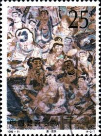 念椿萱 邮票1992年1992-11T 敦煌壁画4 4-2 唐 伎乐 25分信销票