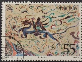 念椿萱 邮票1992年1992-11T 敦煌壁画4 4-3 乘龙升天55分信销票
