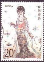 念椿萱 邮票1992年1992-11T 敦煌壁画4 4-1 唐 菩萨 20分信销票