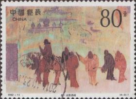 念椿萱 邮票1992年1992-11T 敦煌壁画4 4-4 出使西域 80分信销票