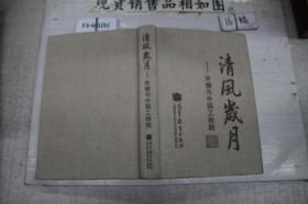 清风岁月—宋健与中国工程院