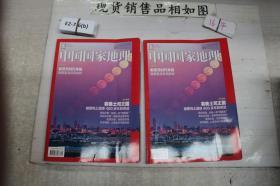 中国国家地理2018 9(单本销售)