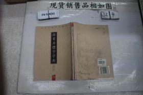 隶书异体字字典