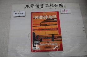 中国国家地理?2004?5