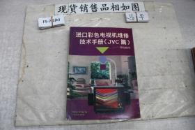 进口彩色电视机维修技术手册.JVC篇