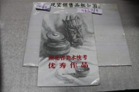 湖北省美术统考优秀作品