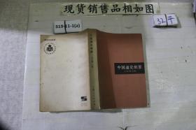 ~中国通史纲要