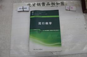流行病学第7版
