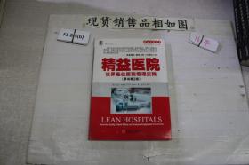 精益医院 世界最佳医院管理实践 原书第2版