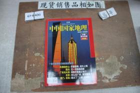 中国国家地理2009年天际线增刊