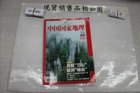 中国国家地理2009年2期