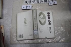 林徽因文集建筑卷