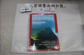 中国国家地理2018 6(单本销售)