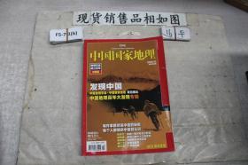 中国国家地理2009年10期
