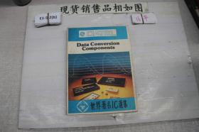 世界著名IC汇集DataConversionComponents